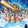 Junjou U-19 A.jpg