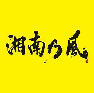 Shonannokaze - Junrenka