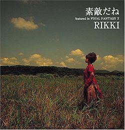 Suteki da ne japanese lyrics