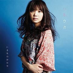 ikimonogakari single haru uta preview download lirik terjemahan