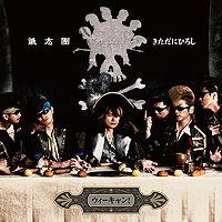 Kishidan to Hiroshi Kitadani We can! Mp3 download