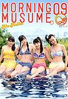 Alo Hello! Morning Musume 9ki Photobook