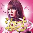 AKB48 - Shoot Sign Type A Lim.jpg