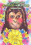 Hito Toshite Taisetsu na Koto wa Chimpanzees ga Oshiete Kureru
