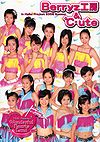 Berryz Kobo & °C-ute in Hello!Project 2006 Summer Wonderful Hearts Land