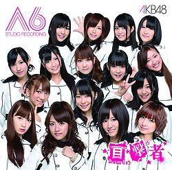 akb48 enjou rosen