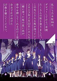 Nogizaka46 1st Year Birthday Live 2013 02 22 Makuhari Messe