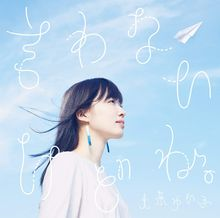 Single ohara yukino iwanai kedo ne. lirik Lyrics translate tracklist CD DVD ost Karakai jozu no takagi san