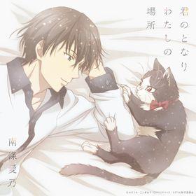 Single 'Meow' Nanjo Yoshino - Kimi no Tonari Watashi no Basho detail watch pv lyrics kanji romaji Ending anime Doukyonin wa Hiza, Tokidoki, Atama no Ue