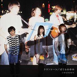 ikimonogakari single last scene preview download lirik terjemahan