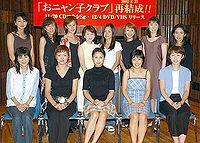Shinuchi Mai - generasia