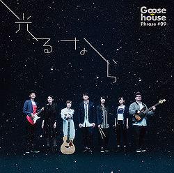 Goose House Hikaru Nara Instrumental Christmas Zyyfnb Christmassongs2020 Info