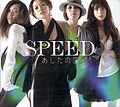 SPEED Ashita no Sora CD+DVD Cover.jpg