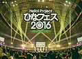 Hello! Project - Hina Fes 2016 C-ute DVD.jpg