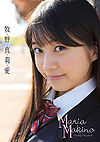 Makino Maria Greeting -Photobook-