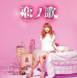 Koi no uta miura sally generasia for Koi no mega lover