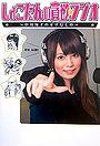Shokotan no Donyoku☆Radio