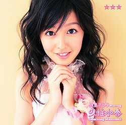 Koharu Kusumi album