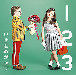 ikimonogakari single 1 2 3 ~Koi ga Hajimaru~ preview download lirik terjemahan