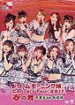 Dream Morning Musume - Haru no Mai DVD.jpg