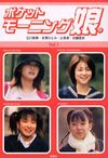 Pocket Morning Musume. (Volume. 1)