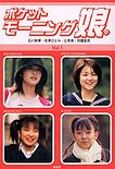 Pocket Morning Musume. (Volume. 1).jpg