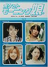 Pocket Morning Musume. (Volume 2)