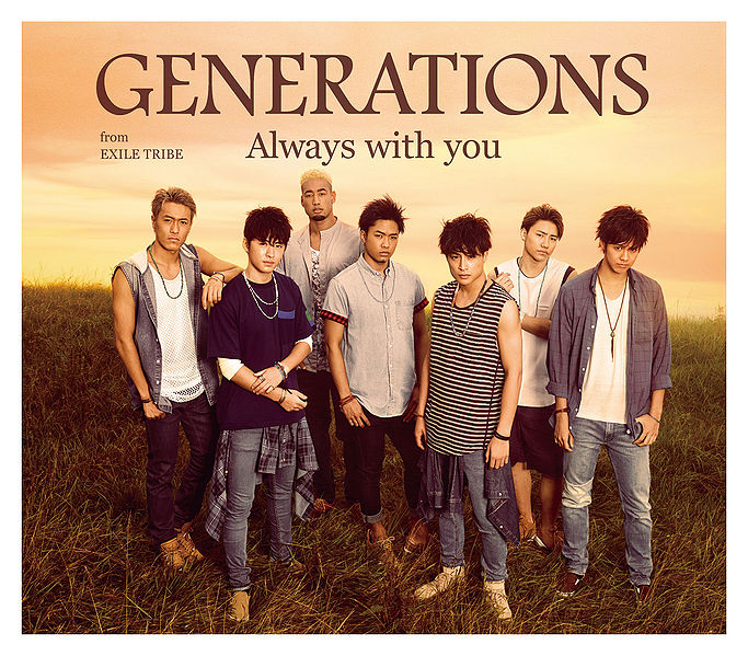 File:Always With You by Generations 1 Coin CD.jpg