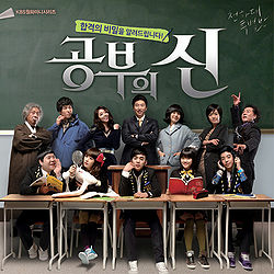 Secret Friends God Of Study Ost Lyrics Download Link MP3 ...