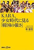 Book about power of KARA & SNSD