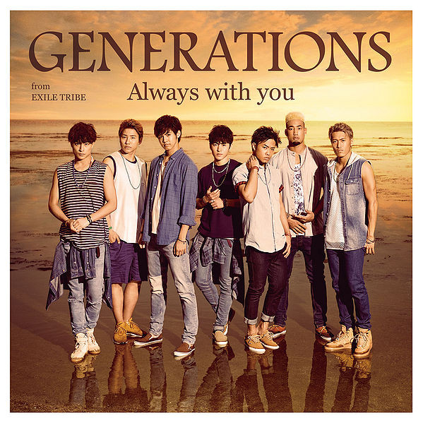 File:Always With You by Generations DVD.jpg