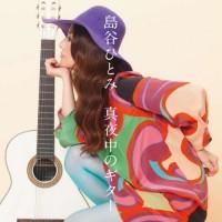 Mayonaka no Guitar