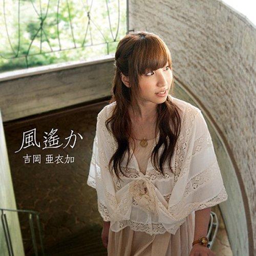 Yoshioka_Aika_-_Kaze_Haruka