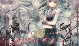 Shoujo_Byou_-_Zankyou_Legion