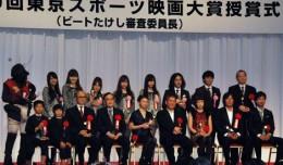 tokyo_sports_film_award