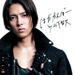yamashita_tomohisa_hadakanbo.jpg