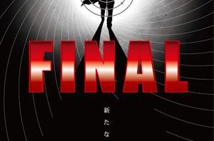 odoru_daisousasen_the_final-300x198.jpg