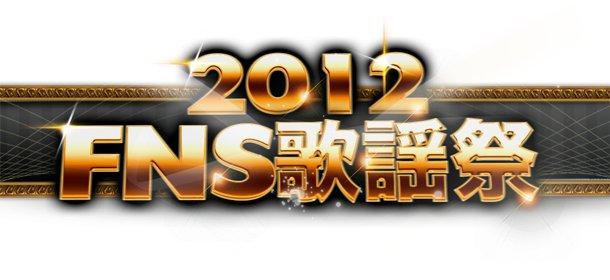 fns_kayousai_2012.jpg