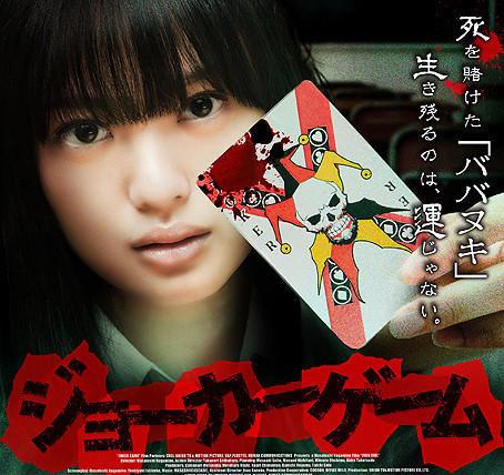 joker_game