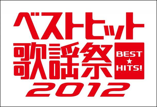 best_hits_2012.jpg
