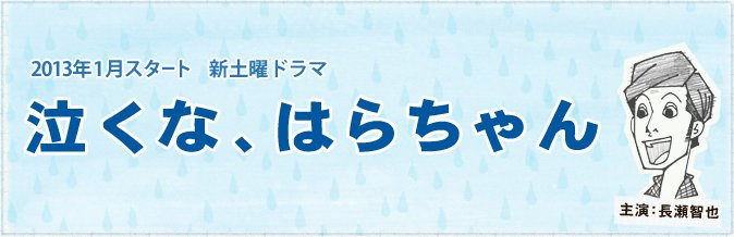 nakuna_harachan.jpg